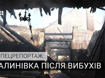 Калиновка после взрывов