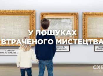"""""""Схемы"""": В поисках утраченного искусства. Почему исчезают шедевры из музеев и властных кабинетов?"""