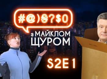 #@)₴?$0 з Майклом Щуром #1 (2 сезон)