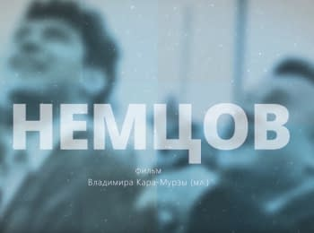 «Nemtsov». Movie by Vladimir Kara-Murza (Jr.)