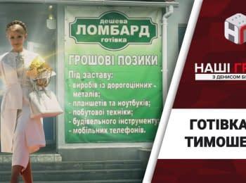 """""""Наши Деньги"""": Наличные от Тимошенко: на чем зарабатывает лидер Батькивщины"""