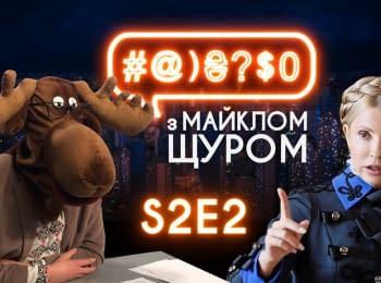 #@)₴?$0 с Майклом Щуром #2 (2 сезон)