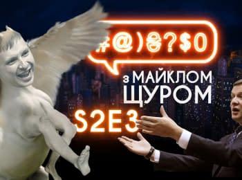 #@)₴?$0 с Майклом Щуром #3 (2 сезон)