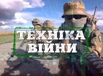 """""""Техніка війни"""": Моделізм. Ліга оборонних підприємств. Випуск 95"""