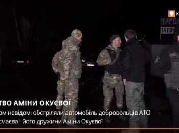 Вбивство Аміни Окуєвої: відео з місця подій