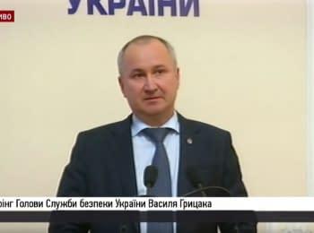 Брифінг голови СБУ Василя Грицака, 31.10.2017