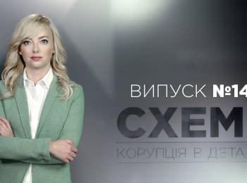 """""""Схеми"""": """"Рюкзаки Авакова"""": від розслідування до офіційної підозри. """"Державний"""" завод Фірташа"""