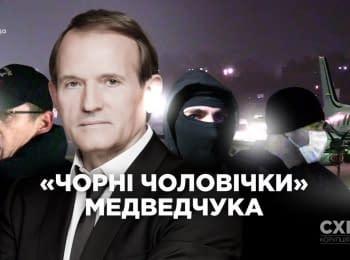 """""""Схеми"""": """"Схеми"""" і далі фіксують прямі перельоти Медведчука до Росії"""
