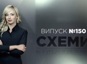 «Схеми» і далі фіксують прямі перельоти Медведчука до Росії. Несвобода слова