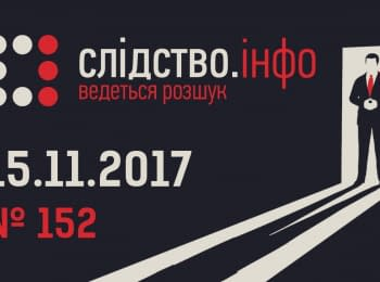 """""""Slidstvo.Info"""". Issue 152"""