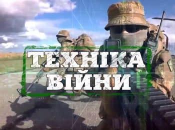 """""""Техніка війни"""": Бойовий комплект M.U.B.S. Москітний флот"""
