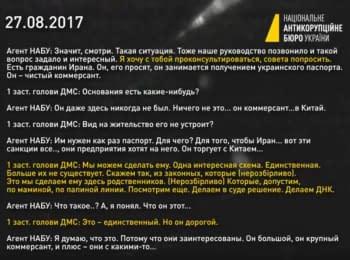 НАБУ о срыве спецоперации по разоблачению коррупции в Государственной миграционной службе Украины