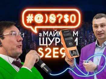 #@)₴?$0 з Майклом Щуром #9