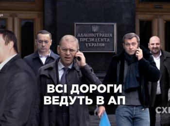 """""""Схеми"""": Всі дороги ведуть в Адміністрацію президента"""