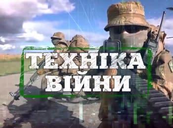 """""""Техніка війни"""": Aselsan у ЗСУ. Сухопутні цвинтарі"""