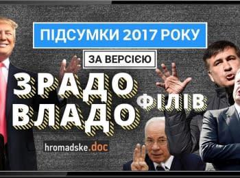 Итоги года от зрадофилов и владофилов. Hromadske.doc