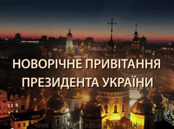 New Year greetings from the President of Ukraine