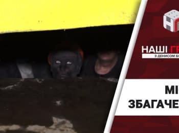 """""""Наші Гроші"""": Місце збагачення: хто контролює вугільні активи після Януковича"""