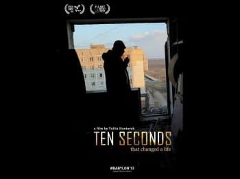 Десять секунд