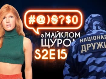 #@)₴?$0 with Michael Schur #15 (Ziandzha and Lutsenko at Seychelles)