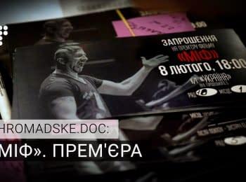 «Міф». Прем'єра. Hromadske.doc