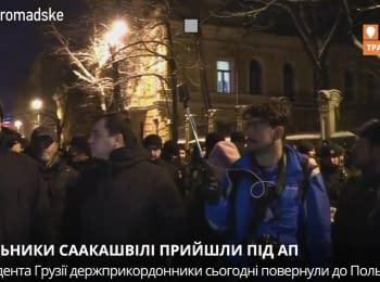 Прихильники Саакашвілі прийшли на Банкову, 12.02.2018