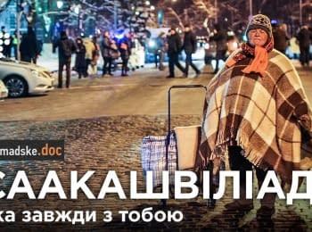 Саакашвіліада, яка завжди з тобою. Hromadske.doc