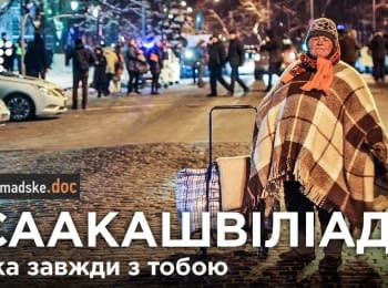 Саакашвилиада, которая всегда с тобой. Hromadske.doc