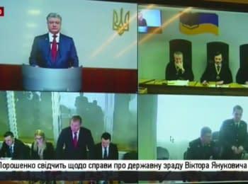Допит Порошенка у справі про держзраду Януковича