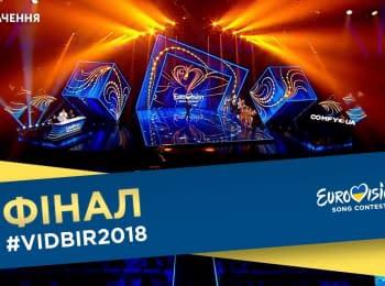 Фінал нацвідбору на Євробачення-2018