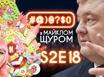 Hyperloop, Мотурначка, Порошенко, Добкин в #@)₴?$0 с Майклом Щуром #18