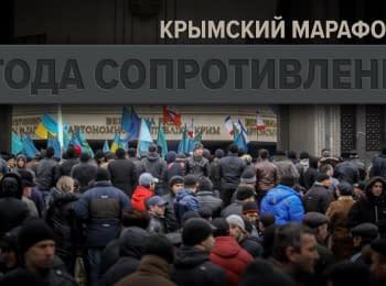 Кримський марафон. 4 роки опору