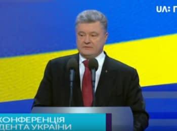 Прес-конференція Президента України Петра Порошенка