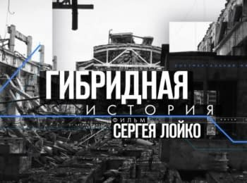 """Hybrid History"". Investigation of Sergey Loiko"