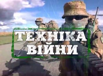 """""""Техніка війни"""": Озброєння козаків. Хімічна зброя"""