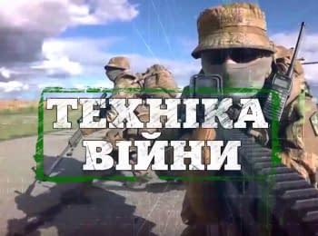 """""""Техніка війни"""": Пістолетні кобури. Броньовики NIMR"""
