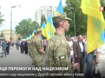 9 травня у Києві
