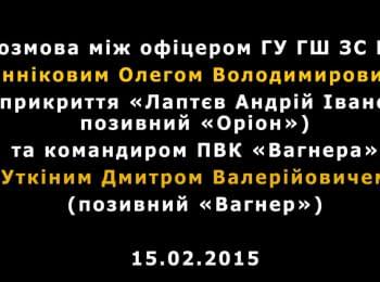 """Перехвата разговора между офицером ВС РФ и командиром ЧВК """"Вагнера"""""""