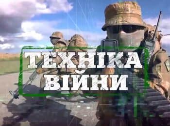 """""""Техніка війни"""": Автоматичні пістолети. Eurosatory-2018"""