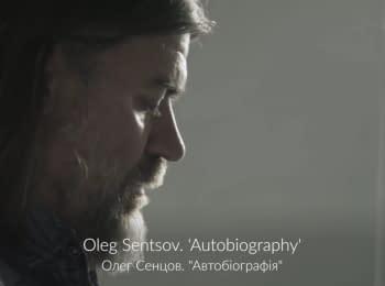"""Оповідання Олега Сенцова """"Автобіографія"""""""