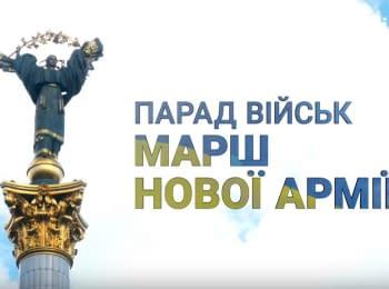 """Парад до Дня Незалежності України """"Марш нової армії"""""""