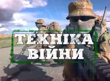 """Техніка війни"": Стрілецькі мішені. САУ ""Богдана"" vs ""МСТА"""
