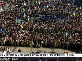 Подячна молитва за автокефалію Української православної церкви. Софійська площа
