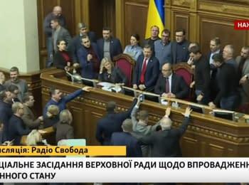 Спеціальне засідання Верховної Ради щодо впровадження воєнного стану