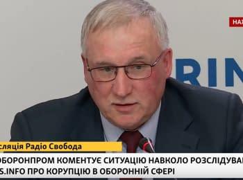 Прес-конференція Укроборонпрому, 05.03.2019
