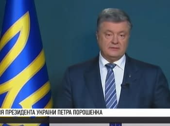 Appeal of the President of Ukraine Petro Poroshenko, 18.04.2019