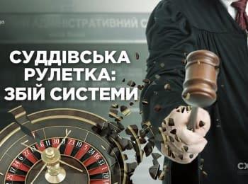 «Схеми». «Суддівська рулетка»: як в Окружному адмінсуді обходять авторозподіл справ між суддями