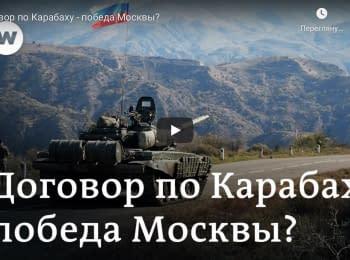 Договір щодо Карабаху - перемога Москви?