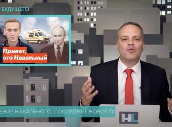 Мілов: останні новини про отруєння Навального