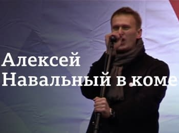 Navalny is in a coma. Chronology of events